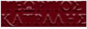 ΓΙΩΡΓΟΣ ΚΑΤΡΑΛΗΣ - Συνθέτης - Καθηγητής Ανωτέρων Θεωρητικών & Σύνθεσης - Τρίπολη Αρκαδίας - Ελλάδα